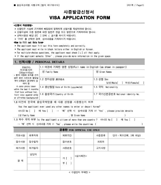 How to Apply For A South Korea Tourist Visa with Your Philippines Passport