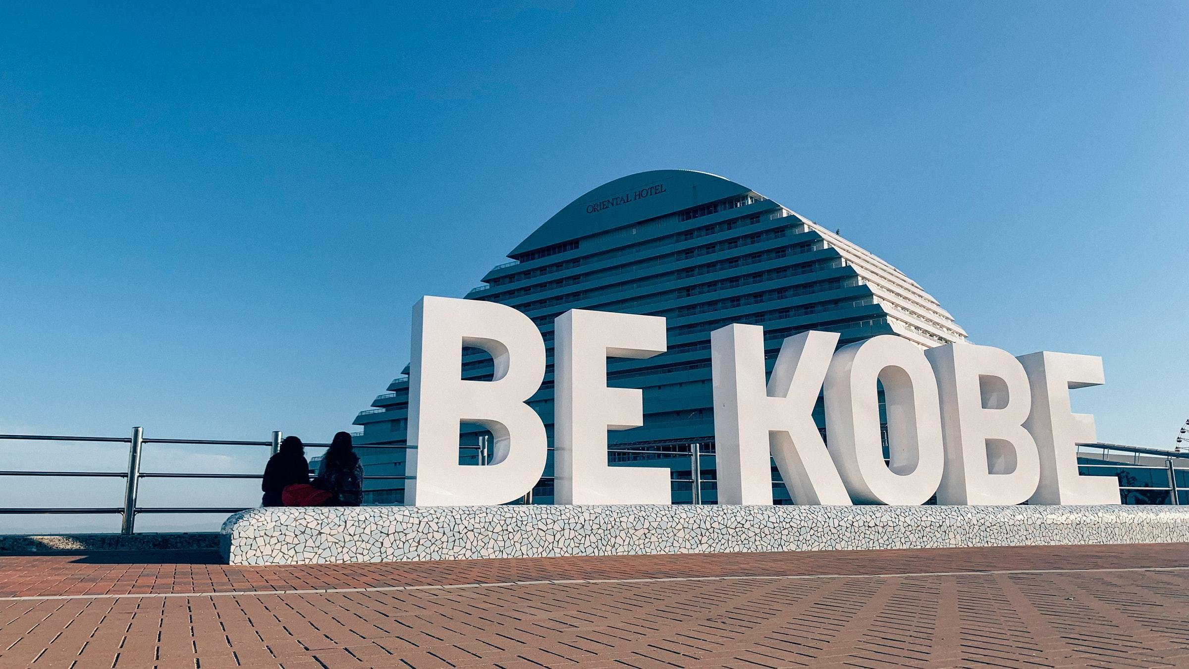 10 Things to do in Kobe, Japan 10
