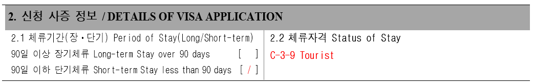 How to Fill up a South Korea Visa Application Form New 01