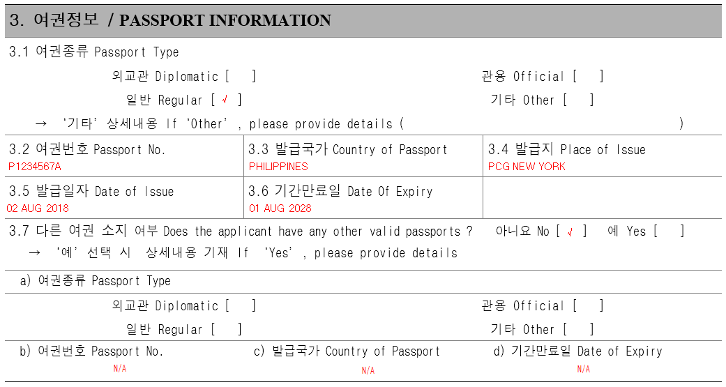 How to Fill up a South Korea Visa Application Form New 02