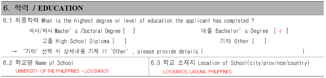 How to Fill up a South Korea Visa Application Form New 05