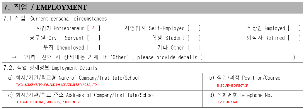 How to Fill up a South Korea Visa Application Form New 06
