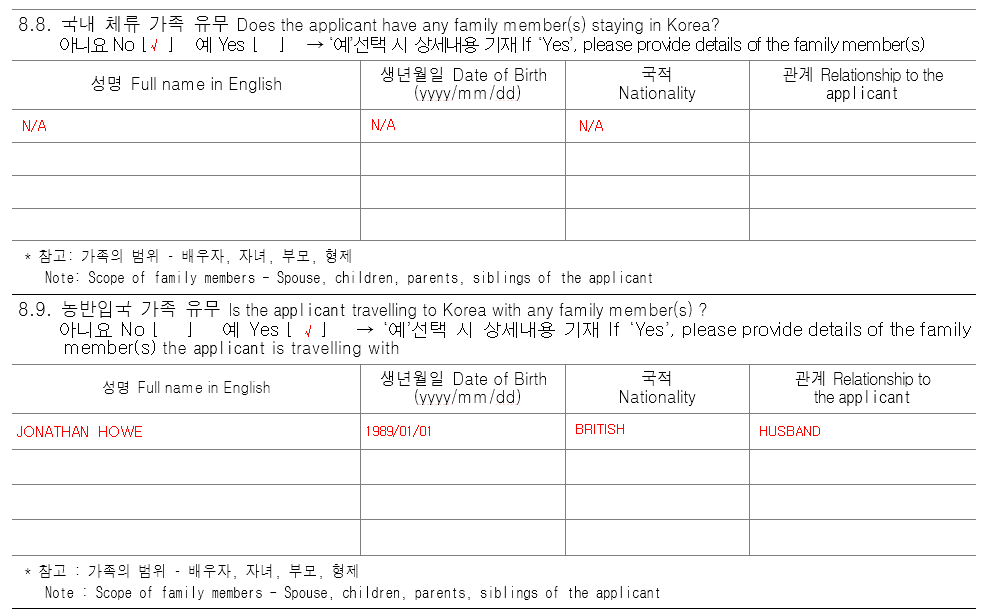 How to Fill up a South Korea Visa Application Form New 08