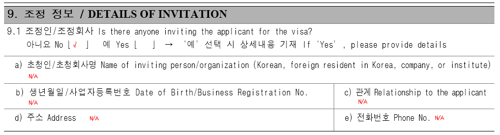 How to Fill up a South Korea Visa Application Form New 09