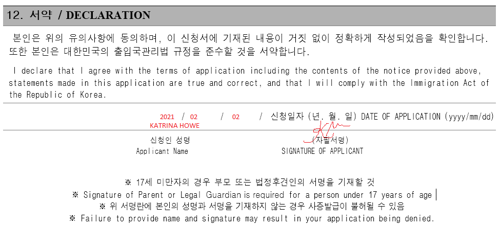 How to Fill up a South Korea Visa Application Form New 11