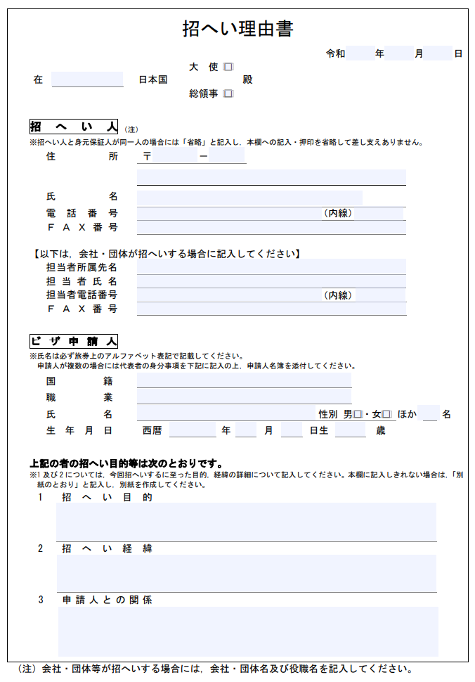 How to Make an Invitation Letter for Japan Visa Application 02